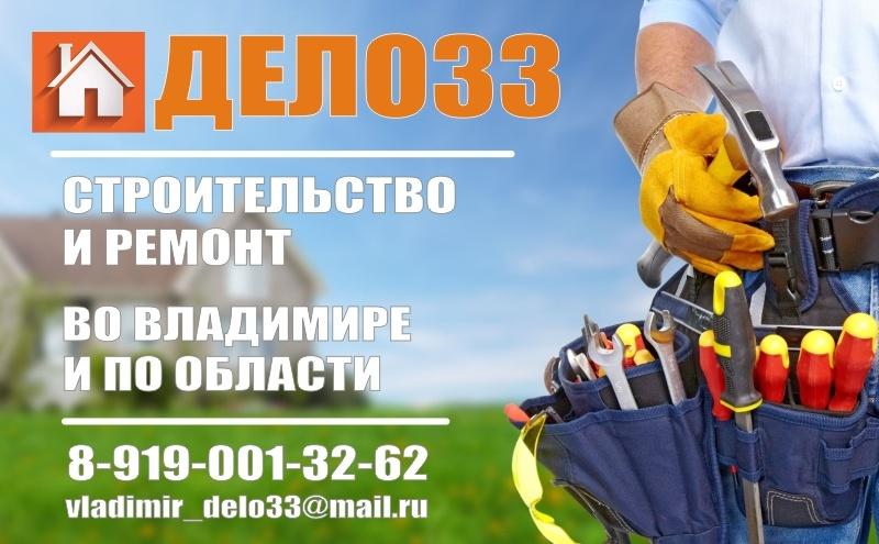 ДЕЛО33 / DELO33 - строительная бригада из Владимира предлагает свои услуги по строительству домов и ремонту квартир в городе Владимир и по Владимирской области с 2008 года, скидки на строительные материалы, выезд и смета бесплатно!